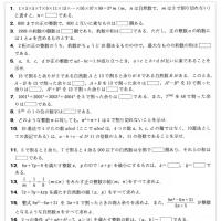 数学A・整数・最重要事項・短期完成講座 1