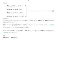 1月3日 特殊相対論における完全流体(その2)