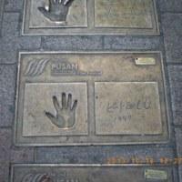 釜山・BIFF広場  釜山国際映画祭の ビートたけし ・今村昌平監督・若松孝二監督のサインと手形があります