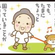 【イラストブログ】第5回 おさんぽ
