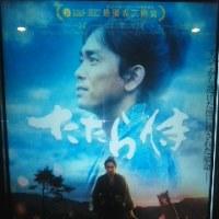 映画「たたら侍」
