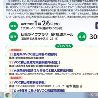 VOC・水銀排出抑制セミナー