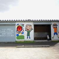 しぇあハート村壁画アートプロジェクト