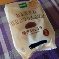 Pascoの新感覚スイーツ「焼きショコラ」