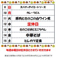 10/9~10/15タイムランチのお知らせ