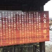 関東最古の八幡さま 挨拶まわり一つクリア