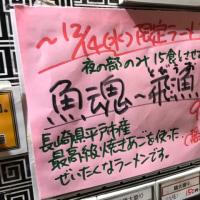 今年も大変貴重な長崎県産アゴを使ったあご出汁ラーメンが超レア限定で登場!