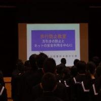 1・2年 非行防止教室(11/18)