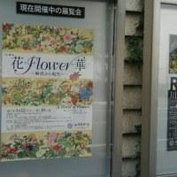 『花・Flower・華ー琳派から現代へー』