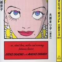 岡崎京子さんとの共同作品『マジック・ポイント』19年ぶり発売です!