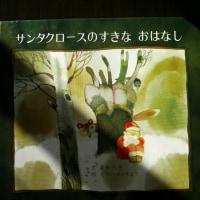 『サンタクロースのすきなおはなし』*私の本棚*