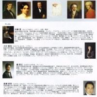 「音楽の恋文~作曲家の愛を聴く」(全3回)/調布しらべの蔵