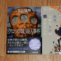 10月6日(木) 古本2冊、おもちゃドラレコ返品