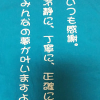 AKBショップ「初日」Tシャツデザイン丸パクリ