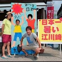 日本一熱い認知能力とチームワーク