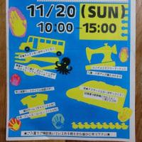 蟹江町 須成東幼稚園 作品展 フリマに参加します。