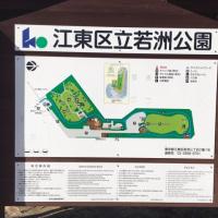 若洲キャンプ場(江東区)