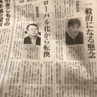 トランプ大統領就任を受けて、法政大学の水野教授のコメント@東京新聞(2017/1/23)