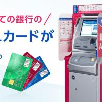 国内ATMの半分、海外カード使用可能に!