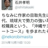 石井孝明大先生、デマを飛ばそうとして、知ったかぶりがばれましたの巻