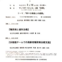 第20回 松江地域糖尿病医療連携研修会