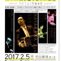 「アビエルト四重奏団」in 杉田劇場