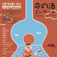 10/5(日)命の渚コンサートです。