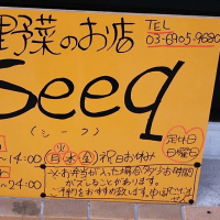 野菜バル seeq シーク