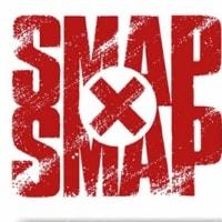 ありがとう SMAP