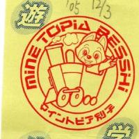 マイントピア別子 on 2005-12-3