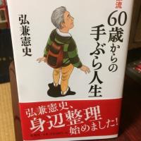 「60歳からの手ぶら人生」を読んで