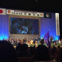 【農業クラブ全国大会 大阪大会】最終日 大会式典