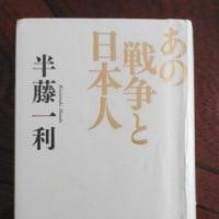 読書・・・あの戦争と日本人