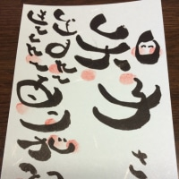 笑み字(^_^)、知子さん