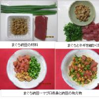 まぐろ納豆・・マグロ赤身と納豆の和え物