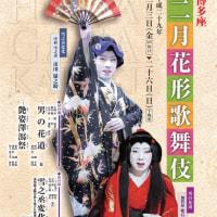 博多座二月花形歌舞伎