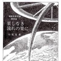 軌道エレベーターが登場するお話(16) 通天閣発掘&果しなき流れの果に・補足