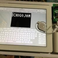 IchigoJamをiPadなどのブラウザから使えるようにする「IchigoJam WebTerm」を作った。