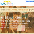 Japan Cancer Forum2017