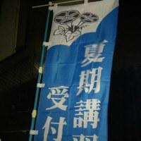 【千間台校】6/15(水) 夏期講習会ののぼり旗出しました。