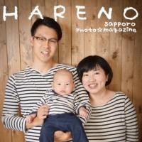 札幌 家族写真 安っ♪ データプラン¥4000 ハレノヒ