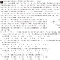 東京理科大・化学 3