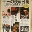 ひだか☆さかぐら夏祭り2017〜LIVE!! 十三の夜 in 日高