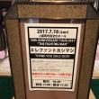 2017.7.16 エレファントカシマシ 30th ANNIVERSARY TOUR 2017
