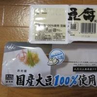 井村屋 国産大豆100%使用 豆腐