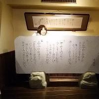 吉幾三コレクションミュージアムの「歌碑」は本物?