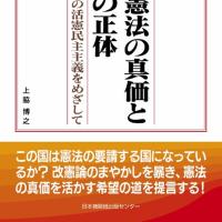 最新刊のご案内『日本国憲法の真価と改憲論の正体~施行70年、希望の活憲民主主義をめざして』