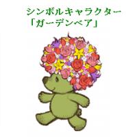 横浜の街が花で素敵に輝いていました