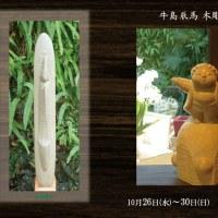 八十八ギャラリー木彫人形展の案内