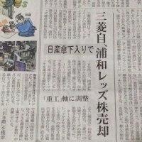 10月10日付け日経新聞は